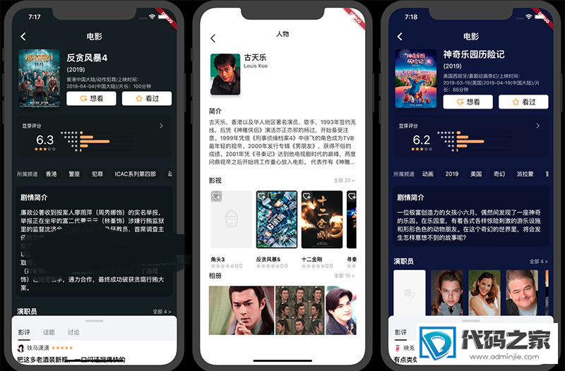lutter豆瓣客户端源码Awesome Flutter Project